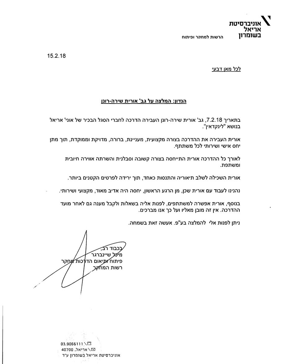 Ariel-University-recommends-Orit-Shira-Ronen-2018