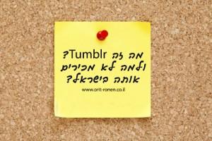 למה טמבלר לא פופלארית בישראל?