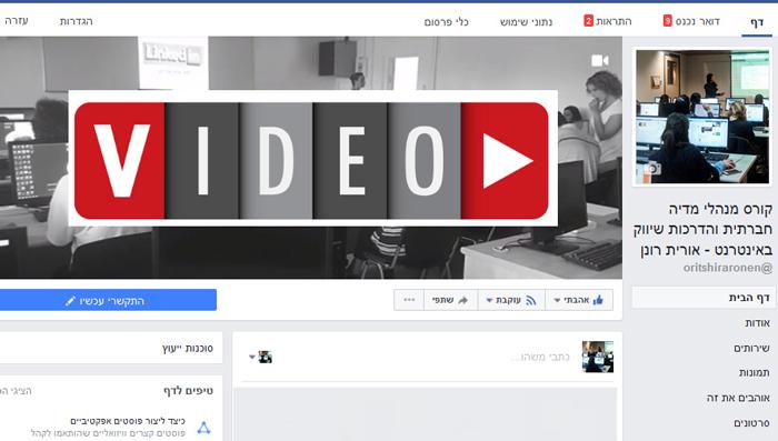 חדשות פייסבוק, וידאו בקאבר בדף העסקי
