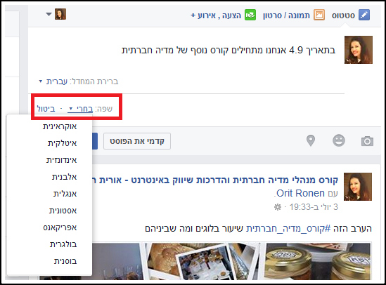 how-to-translate-a-post-on-facebook