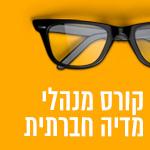 קורס מדיה חברתית בתל אביב