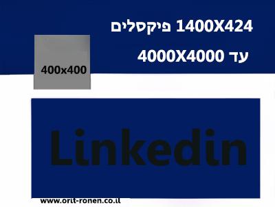 linkedin-images-size