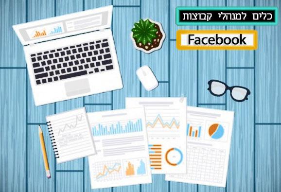 new-tools-groups-admins-facebook-june-2017