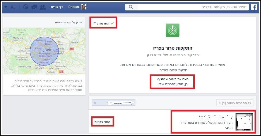 safety check facebook paris 14_11_2015
