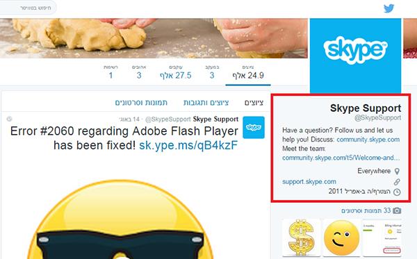 skype-support-on-twitter
