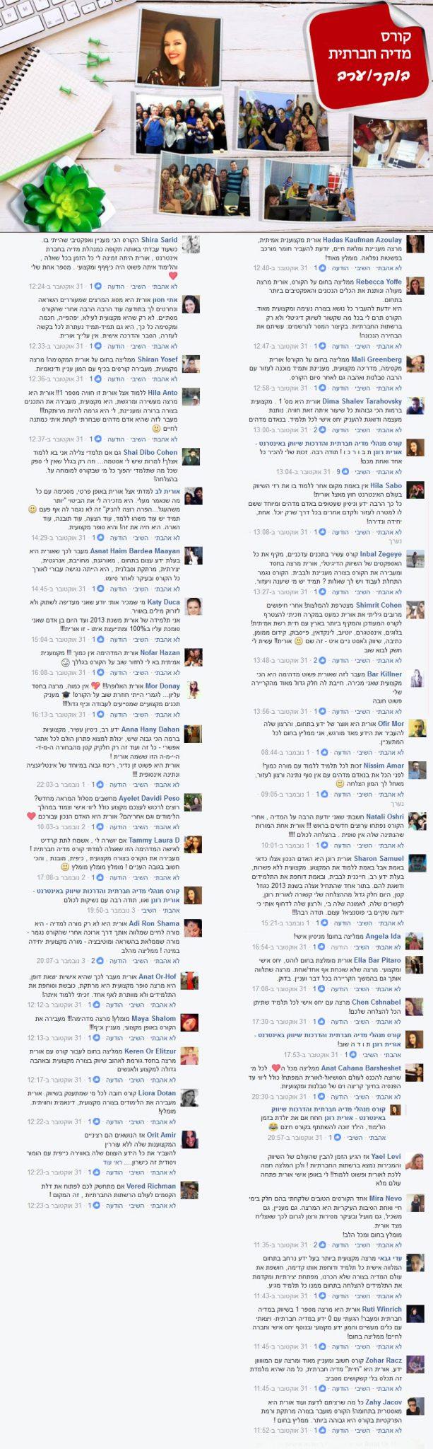 social-media-course-2016-comments-orit-shira-ronen