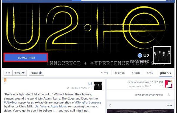 המדריך לוידאו 360 מעלות בפייסבוק וביוטיוב