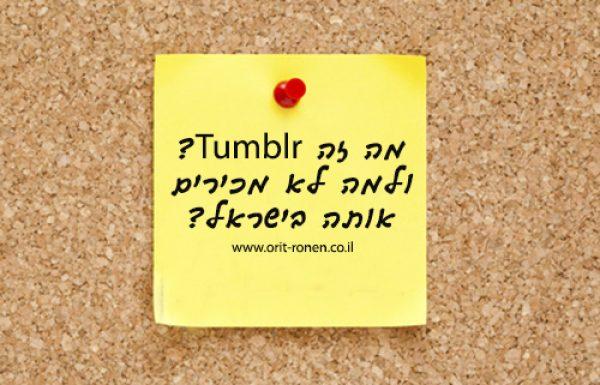 מה זה Tumblr ולמה היא לא פופולארית בישראל?