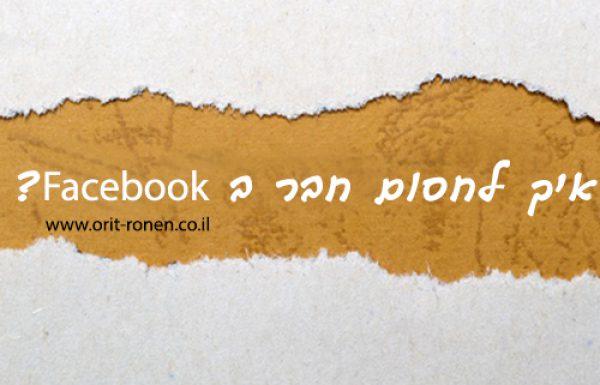 איך לחסום חבר בפייסבוק?