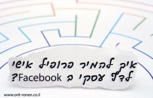 איך משנים את הפרופיל האישי לפרופיל עסקי בפייסבוק?