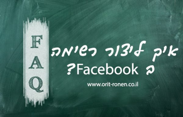 איך ליצור רשימה בפייסבוק?