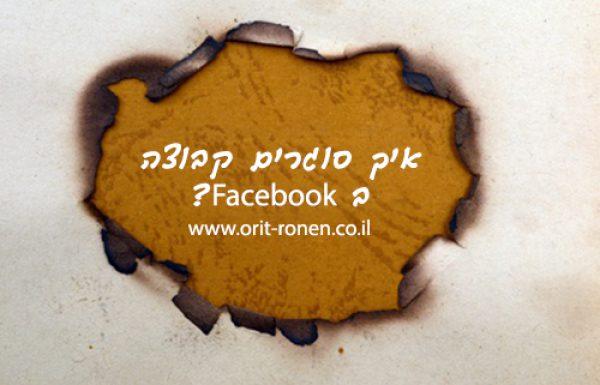 איך מוחקים קבוצה בפייסבוק?
