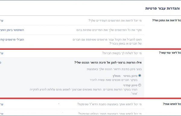 תיקיית האחר בפייסבוק Out – בקשת הודעות במסינג'ר IN