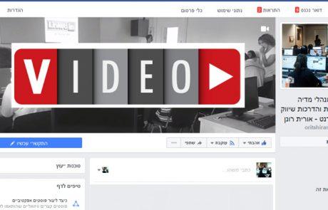 הוידאו עלה להם לראש! חדש ב Facebook