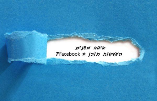 איך משנים את ההעדפות התוכן בפיד של פייסבוק?