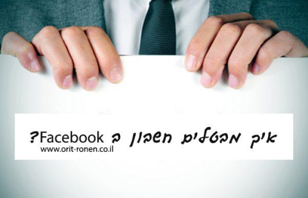 איך מבטלים פרופיל אישי בפייסבוק?