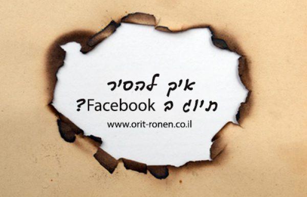 איך להסיר תיוג בפייסבוק?