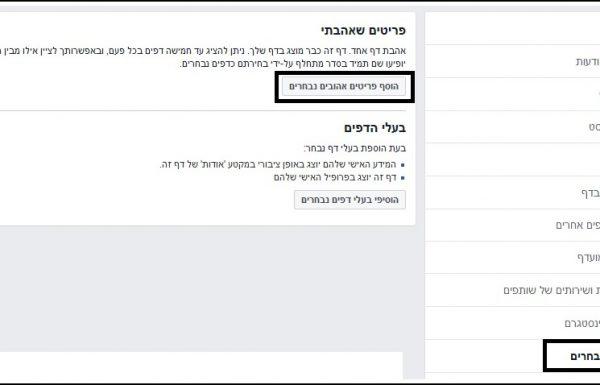 איך מציגים דפים נבחרים בדף העסקי בפייסבוק?