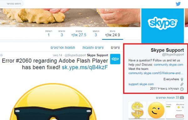 איך למנף את שירות הלקוחות ברשתות החברתיות?