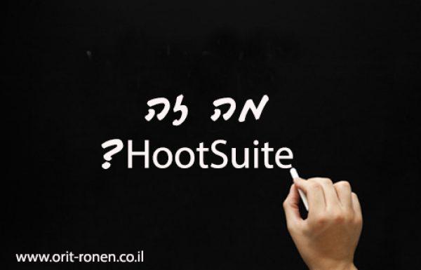 מה זה Hootsuite?