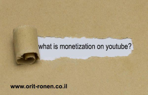 מה זה מונטיזציה ב YouTube?