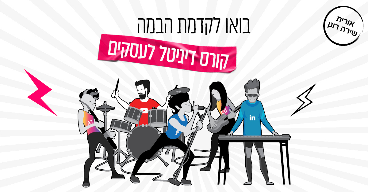digital marketing course- orit shira ronen