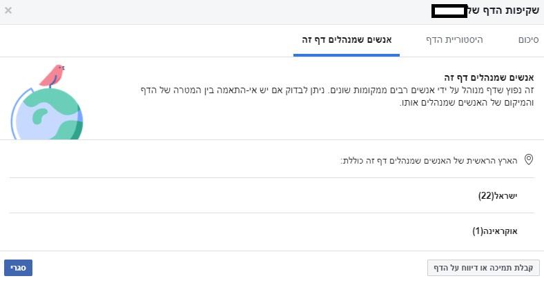 מקטע שקיפות בדפי פייסבוק
