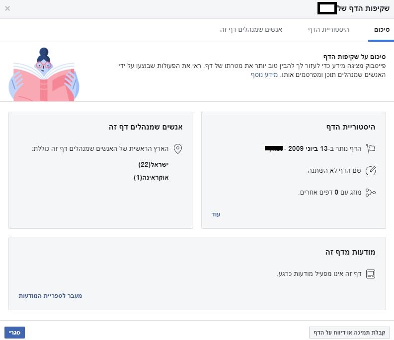 המידע שיופיע בשקיפות בדף פייסבוק