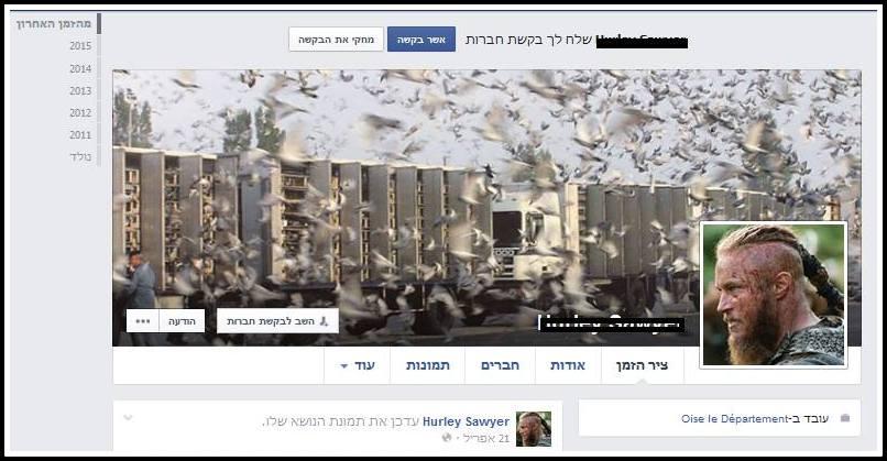 חבל שבפייסבוק יש הרבה פרופילים לא אמיתיים