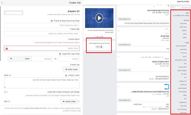 גיוס עובדים דרך פייסבוק