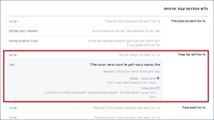 חדשות פייסבוק: תיבת ההודעות האחר תיעלם
