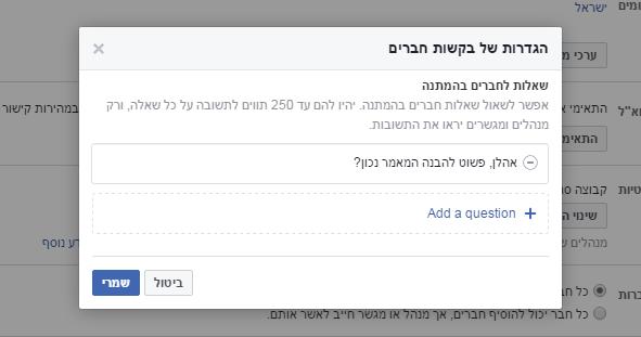 השאלון החדש בקבוצות בפייסבוק למצטרפים חדשים