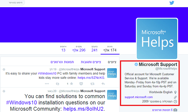 microsoft-support-on-twitter