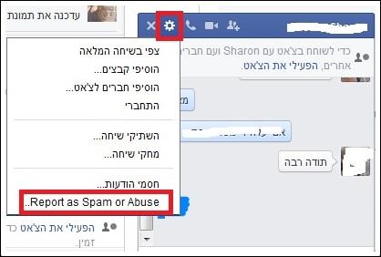 דיווח לפייסבוק על הודעת זבל