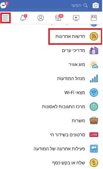 חדשות אחרונות פייסבוק