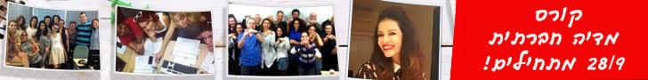 social media course orit ronen 2809