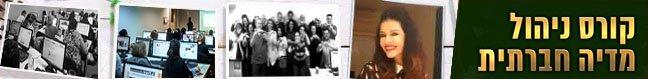 social-media-studies-orit-ronen april 17