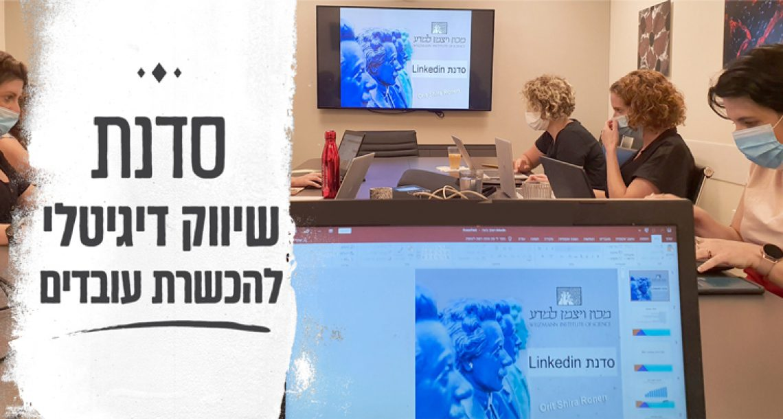 סדנת שיווק דיגיטלי להכשרת עובדים