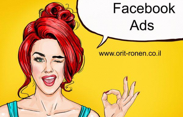 מגבלת 20% טקסט במודעת פרסום בפייסבוק – משתנה