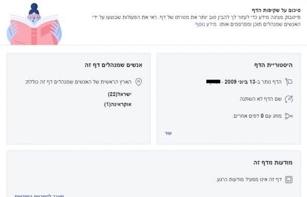 מה זה שקיפות בדף אוהדים בפייסבוק?