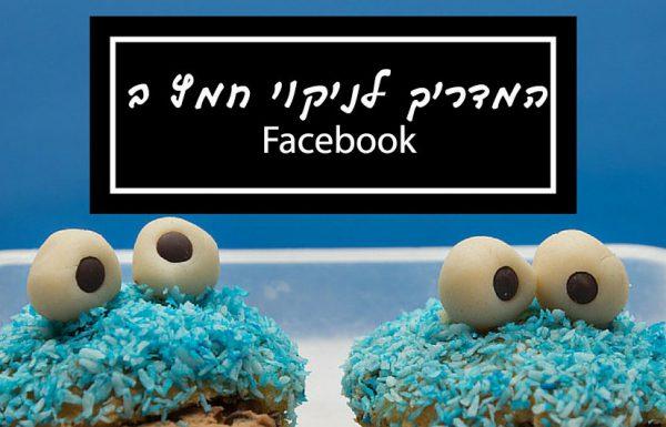 המדריך לניקוי חמץ בפייסבוק! כך תבחרו את מודעות הפרסום