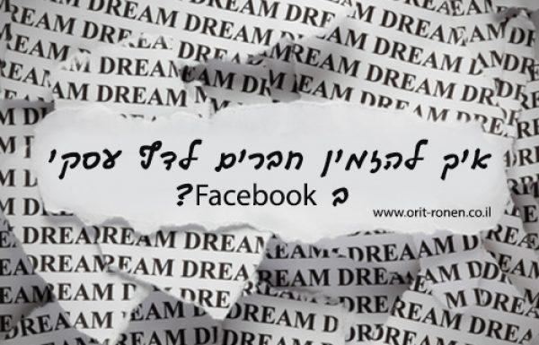 איך להזמין חברים לדף עסקי בפייסבוק?