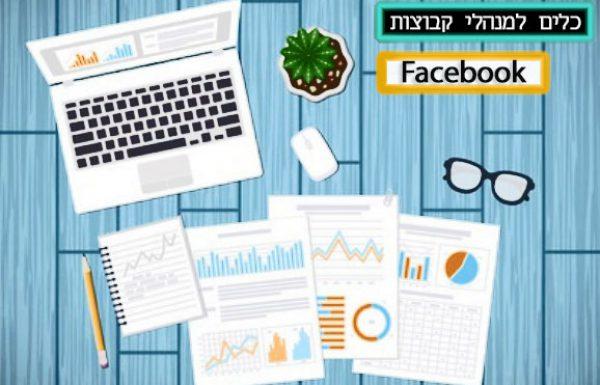 הכלים החדשים למנהלי קבוצות בפייסבוק
