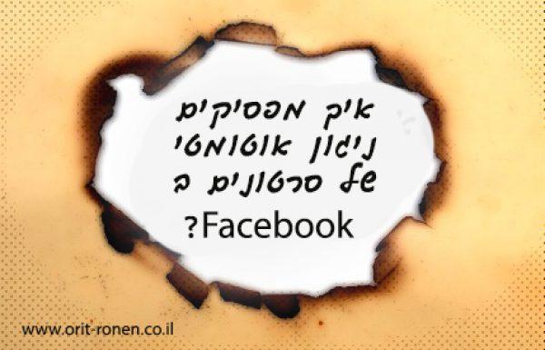 איך להפסיק ניגון אוטומטי של סרטונים בפייסבוק?
