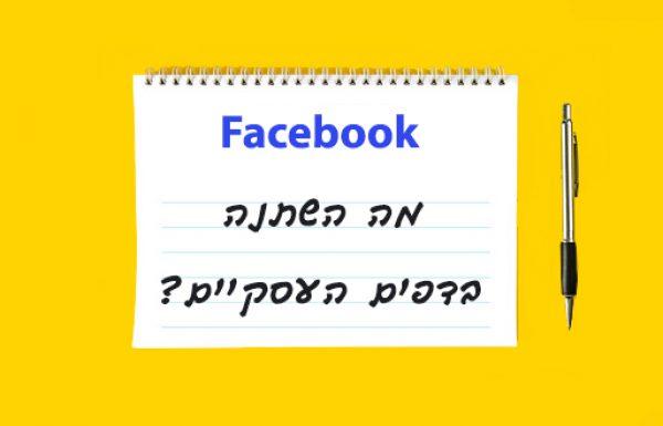 איך השתנו הדפים העסקיים בפייסבוק (יולי 2016)?